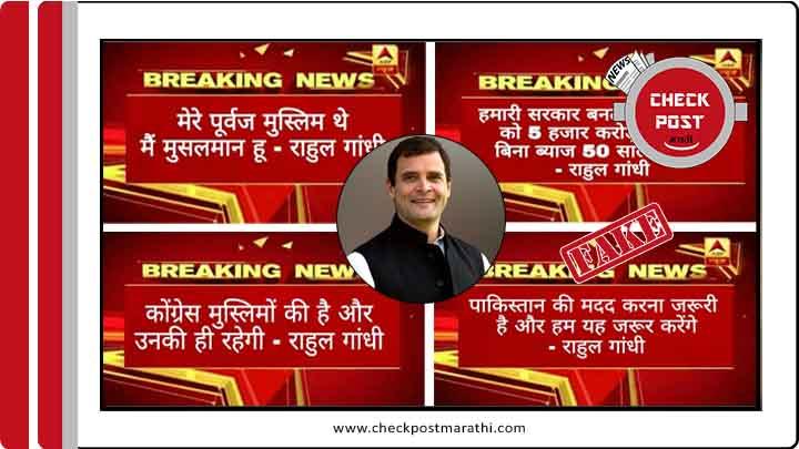 Viral ABP News graphics about Rahul Gandhi are fake Check Post Marathi fact check