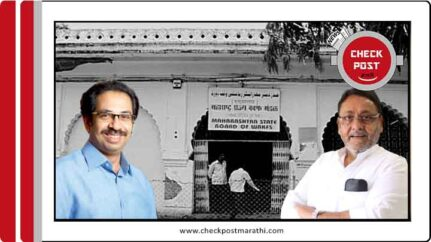Waqf propery lease rules by thackeray governmnet check post marathi fact