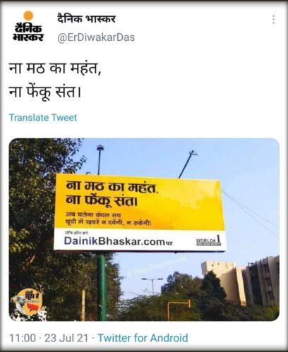 dainik bhaskar fake tweet