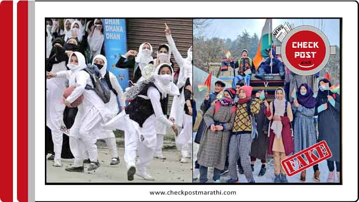 kashmir girls in BJP govt vs Kashmir govt viral claim is fake check post marathi fact