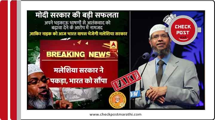 modi success zakir naik handovered by malasia to india is fake news check post marathi fact