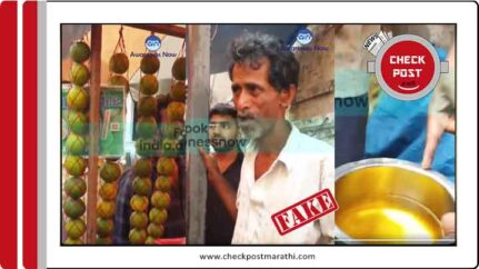 muslim juice vendor adding infertility tablets in the juice check post marathi fact