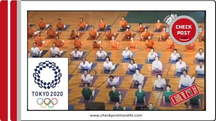 suryanamskar conducted in tokyo olympic opening ceremony are fake claims check post marathi fact
