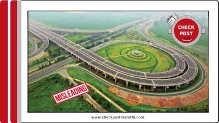 yamuna expresseay pic been shared as mumbai delhi express way check post marathi fact