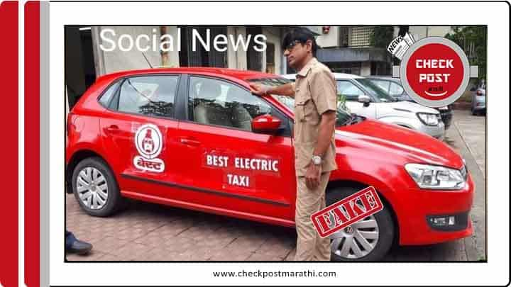 BEST started electric car service claims are fake check post marathi fact