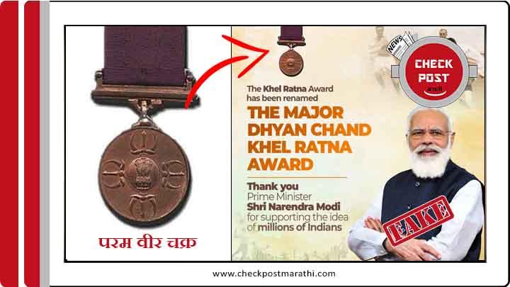 BJP leaders using 'Param vir chakra' medal to show 'Khel Ratna' medal CheckPost marathi fact