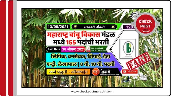Bamboo vikas mandal recruitment advertise is misleading and fake checkpost marathi fact