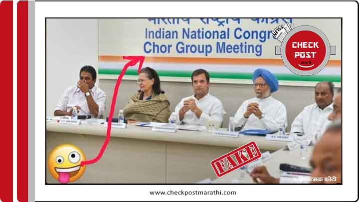 Congress 'Chor Group' meeting viral pic is edited_checkpost marathi