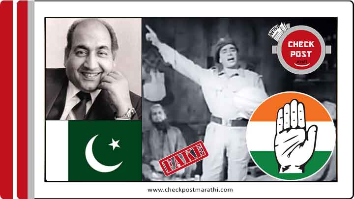 Congress banned mohemmad rafi's song on Kashmir beacuse of Pakistan check post Marathi fact