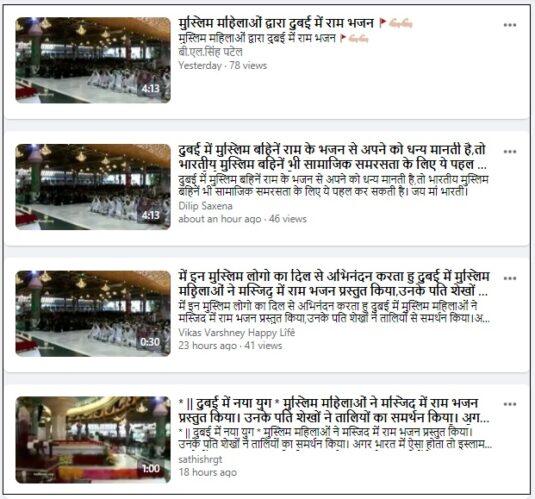 Dubai Muslim Ladies singing Ram Bhajan FB posts checkpost marathi