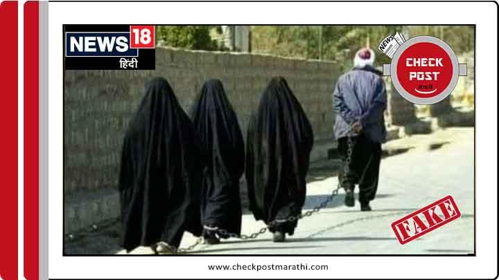 Fake edited photo viraled to claim talibani chained women in afganisthan checkpost marathi fact check