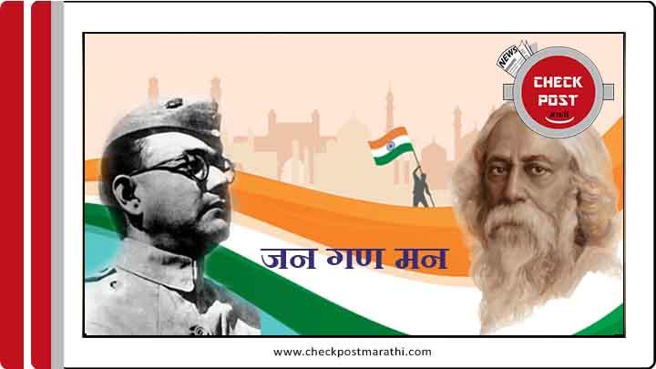 Is Jan Gan Man tune copied from Netaji Subhash Chandra bose's Azad Hind Sena's anthem by Ravindranath Tagor Check Post Marathi fact