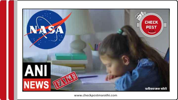 NASA Aurangabad girl fake news checkpost marathi fact check