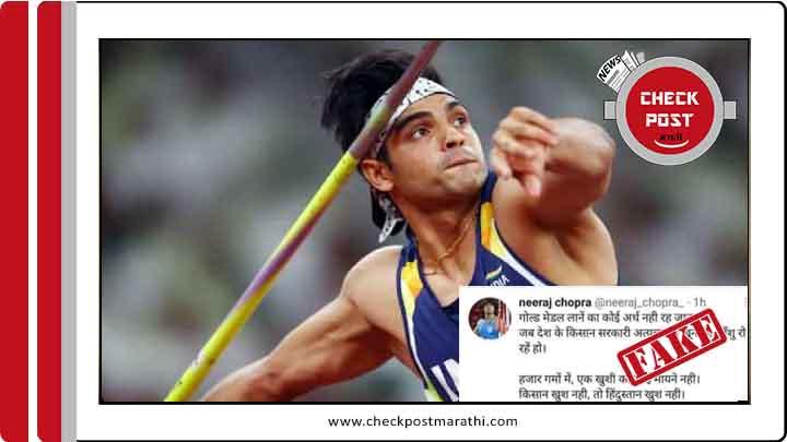 Neeraj Chopra pro farmer tweet is fake_checkpost marathi fact