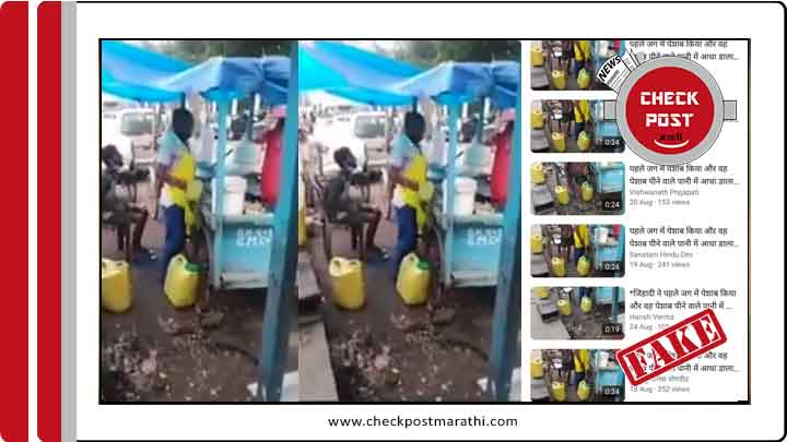Panipuri seller mixed urin in the water is not muslim checkpost marathi fact