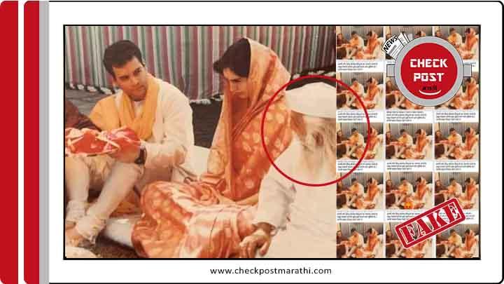 Priyanka gandhi wedding ceremony done by muslim maulavi viral claims are fake checkpost marathi fact