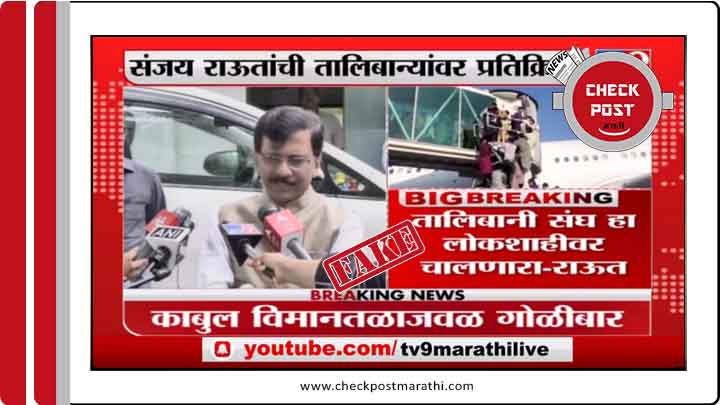 Sanjay Raut on Taliban TV9 marathi fake news checkpost marathi fact