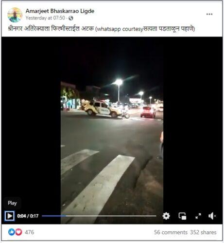 Srinagar Terrorist arrested viral video claim on FB