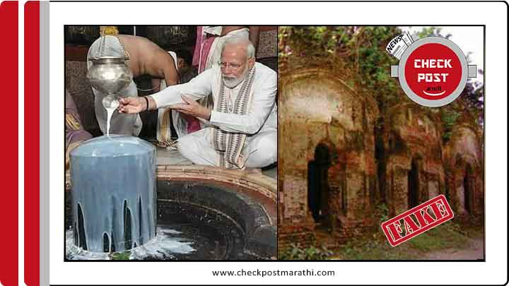 UP sambhal shiva temple closed by muslim jehadi's been opened after 35 years claim is fake checkposy marathi fact