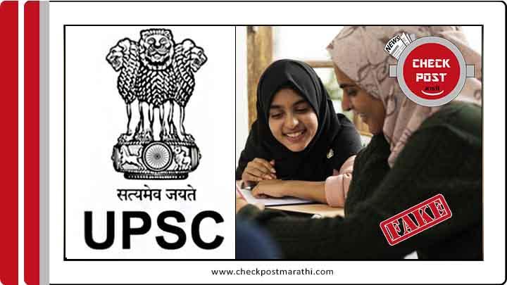UPSC Jihad Islamic studies check post marathi fact