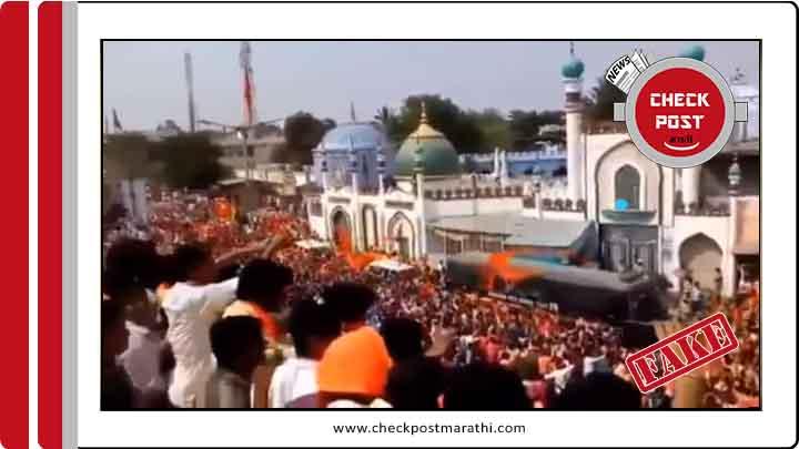 Ujjain hindu rally against muslim's pakistan zindabad slogans viral video is fake_ checkpost marathi fact