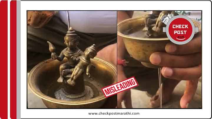 a magical pot with shri krushna idol is just an example of science and engineering checkpost marathi fact