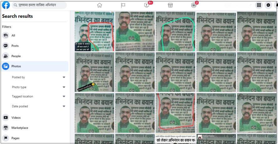 Abhinandan Varthman fake statement cutting viral on FB