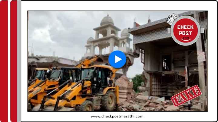 badruddin shah darga claimer maulavi's masjid demolished by crains checkpost marathi fact