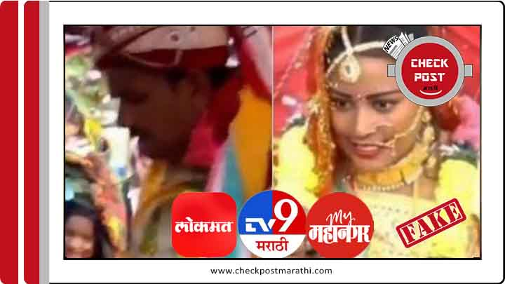 bride slapped groom for chewing gutkha news are fake checkpost marathi fact