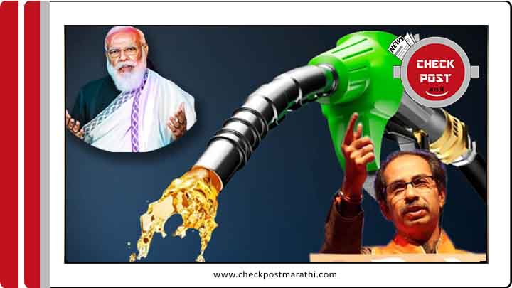claims about petrol diesel prices hiked because of state taxes are fake check post marathi fact