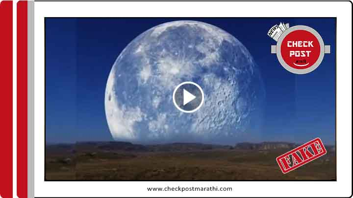 massive moon visible near earth from russia canada arctic ocean claim is fake checkpost marathi fact