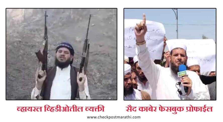 said kaber photo compared with viral video person