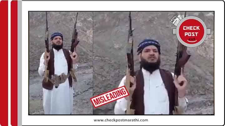taliban threatening india viral video checkpost marathi fact