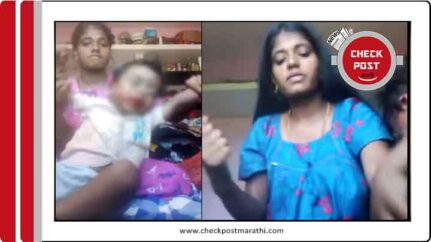 truth of mother beating her kid brutally viral video checkpost marathi fact