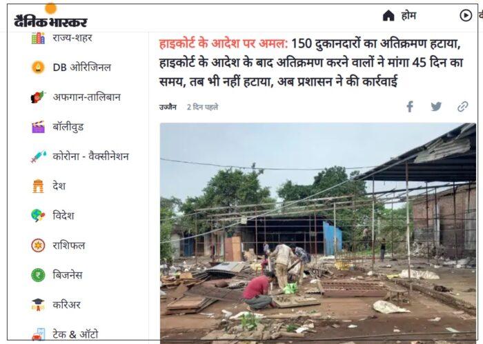 ujjain elligal construction demolished with court order dainik bhaskar news
