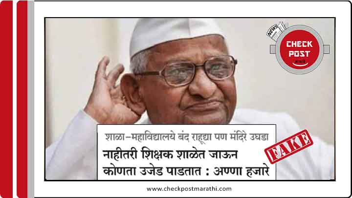 Anna Hazare'a derogetory comment about school teachers is fake checkpost marathi fact