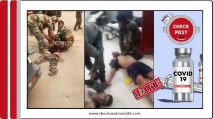 Army jawan dies, others suffer injuries no relation with covid19 vaccines checkpost marathi fact