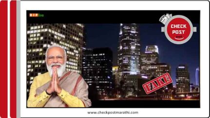 BJP used LA's building for the campaign of Narendra Modi's birthday checkpost marathi fact