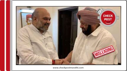 Captain Amrindar Singh meets Amit Shah to enter BJP claims are fake checkpost marathi fact