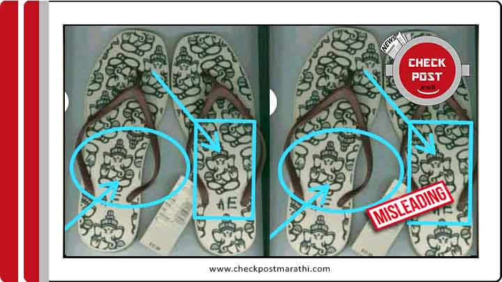 Flip flop slippers with god ganesha images are 18 year old checkpost marathi fact