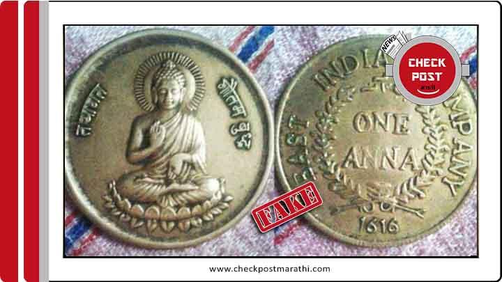 Gautam Buddha on british coin is fake claim checkpost marathi fact