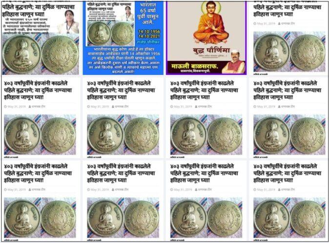 Gautam Buddha on british coin viral cliams on FB
