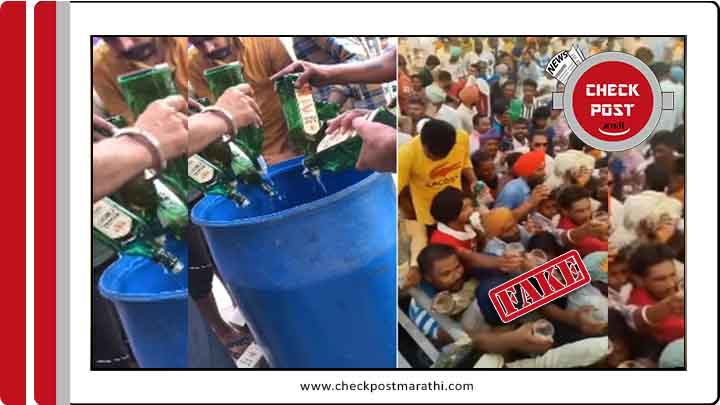 Liquor Distribution in Farmers protest claims are fake checkpost marathi fact