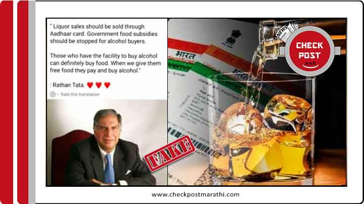 Liquor should be sold on adhar card Ratan Tata advise is fake checkpost marathi fact