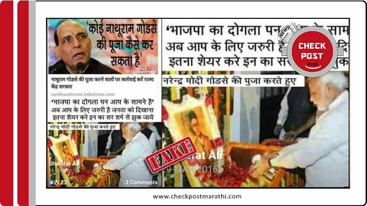 Narendra Modi offering prayer in front of nathuram godse viral claim is fake checkpost marathi fact