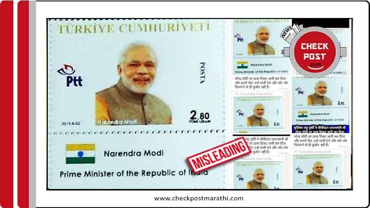Narendra Modi on Turkey post ticket stamp viral claims are misleading checkpost marathi fact