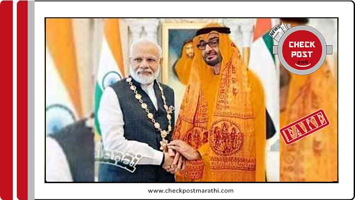 Narendra Modi with Abudhabhi Shekh viral pic is edited checkpost marathi fact