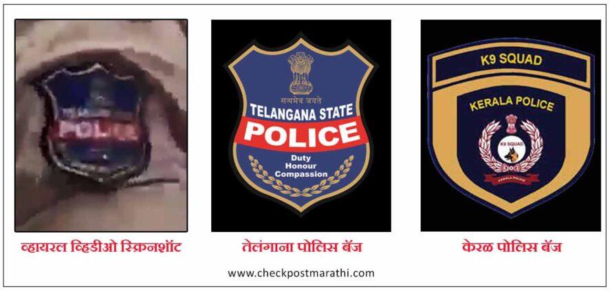 Police badge comparison checkpost marathi fact