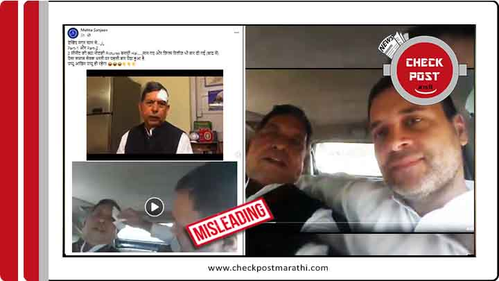 Rahul Gandhi's help to injured person in the accident is just a scripted story claims are fake checkpost marathi fact