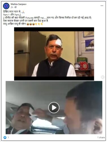 Rahul Gandhi fake social worker claim on FB